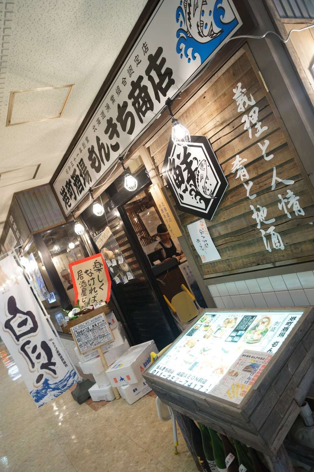 もんきち商店 桑園AEON前店