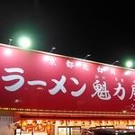 ラーメン魁力屋 - 店舗外観