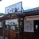 竹田の中華そば こっとん - お店の外観
