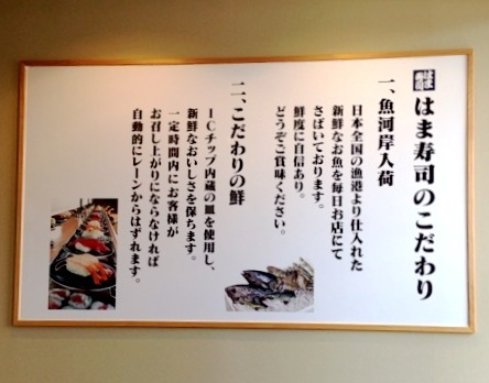 はま寿司 古河旭町店
