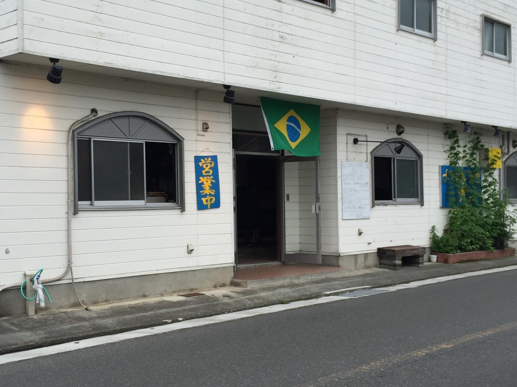 ブラジル食堂 光