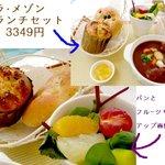 サロン・ド・テ ロザージュ - '09 ランチセット 3349円