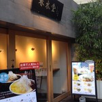 春水堂 - 店入口