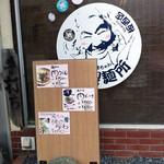 丸池製麺所 - 外観