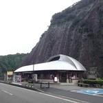 40133263 - 道の駅「一枚岩」