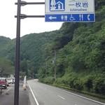 40133270 - 串本から北に15km、国道371号線添いにあります