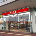 清川屋 - 駅構内
