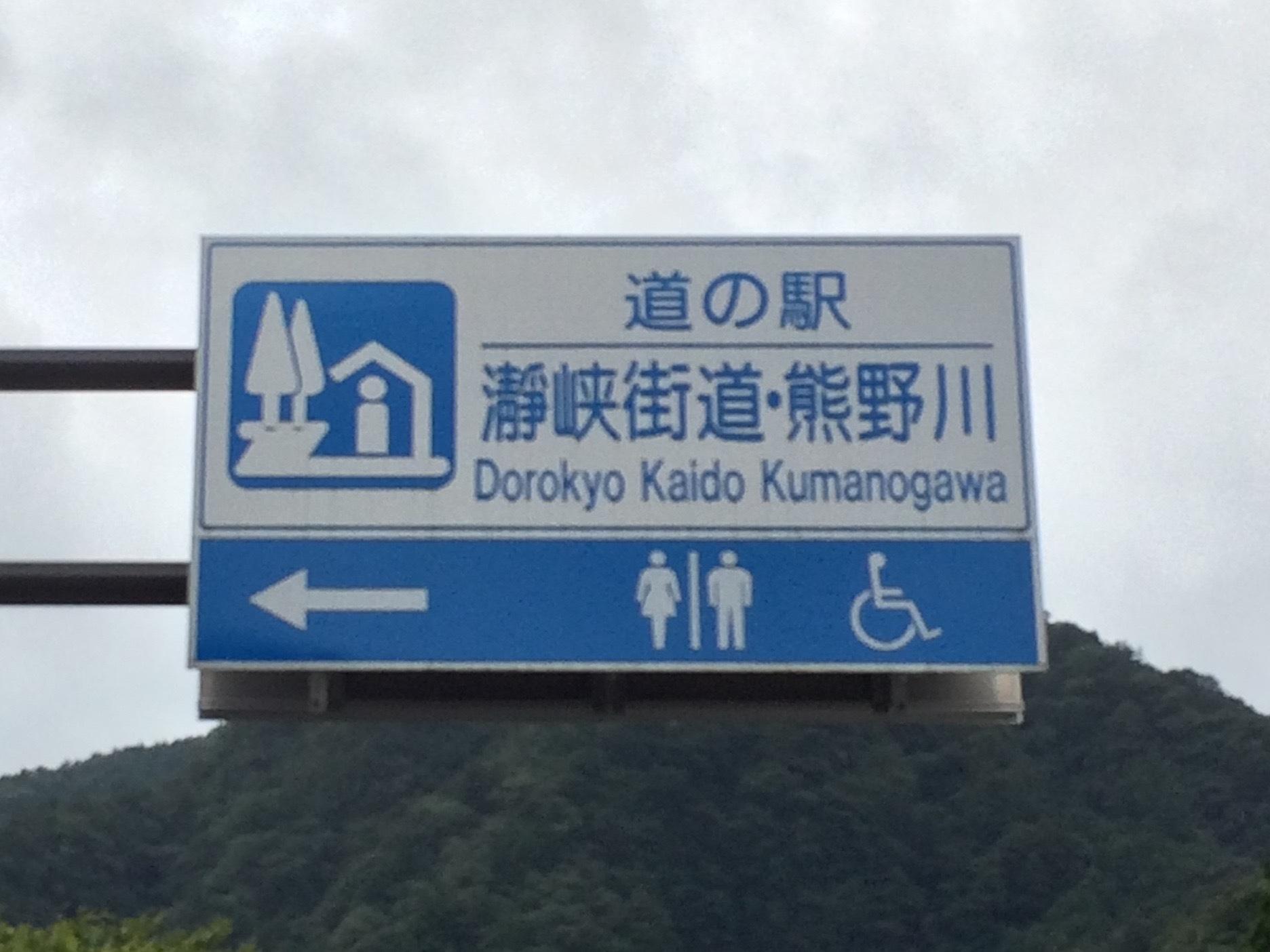 道の駅 瀞峡街道・熊野川