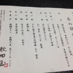 秋田屋 - 月替わり限定メニューに添えられていた『お品書き』これで4500円