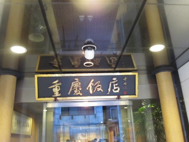 重慶飯店 横浜中華街 新館3F