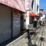 ル ミトロン カフェ - 中華屋さん脇の階段を上がった2Fがお店