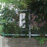 地球屋 - お店北側角の道標です。