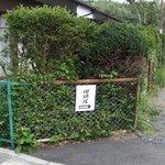 地球屋 - 敷地入口の道標その2です。