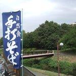地球屋 - 幟と野川です。