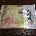 40143392 - 大門坂(色川茶)