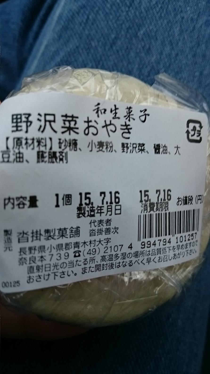 沓掛製菓舗 name=