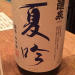酒々屋 暁月 - 醴泉(れいせん) 夏吟