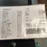 40145218 - 鉄板系メニュー
