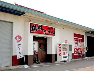 風風ラーメン 飯山店 - 風風ラーメン 飯山店さん