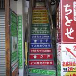 立ち呑 ちとせ - 入口階段~☆