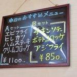 洋食 ZORO - 本日のおすすめメニュー2015.07.21