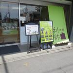 武蔵利休 - お茶の店の奥にあるカフェです。