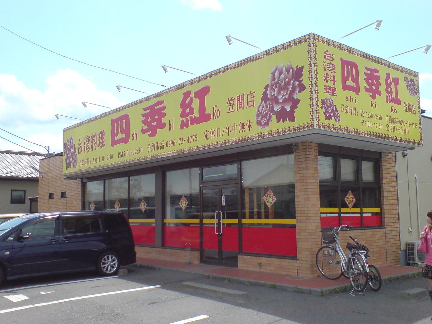 台湾料理 四季紅 笠間店