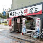 麺王 - 麺王 高松駅前店さん
