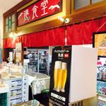 港食堂 - お店の入り口です