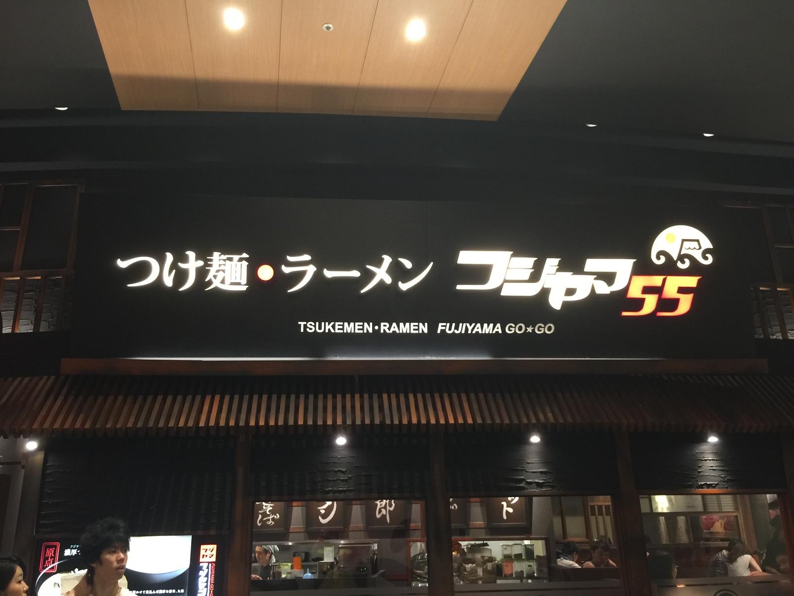 フジヤマ55 mozo店