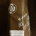 甘味喫茶 岡西 - 包装紙
