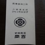 甘味喫茶 岡西 - ショップカード