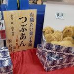 天音 - たい菓子(箱入り)