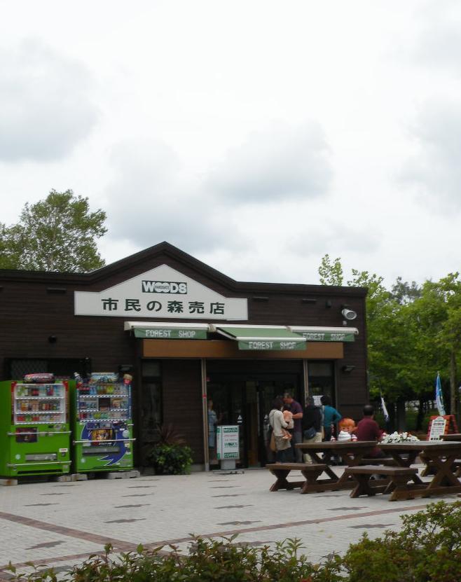 はこだて市民の森 売店