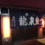 龍泉食堂 - 外観