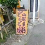 どんどん焼きの店 山形どんどん - 2015.07