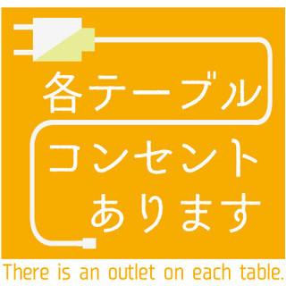 各テーブルにコンセントをご用意!!