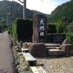 40171250 - 熊野古道 大門坂 入口