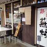 40172989 - 蕪村権堂店