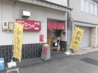 和泉 - お店です