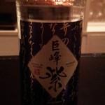 コム ナ バー ボーイ - サントリー巨峰のリキュール紫