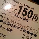 すし居酒屋小池 - 生はいつでも150円(税込み)