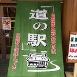道の駅 奥熊野古道ほんぐう  - 道の駅 奥熊野古道ほんぐう