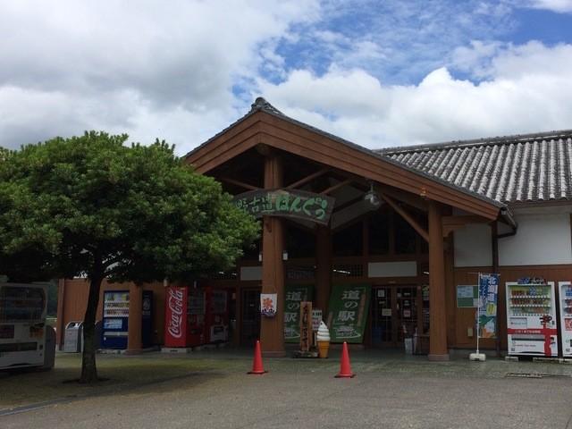 道の駅 奥熊野古道ほんぐう - 田...
