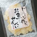 一ノ蔵 - 料理写真:じいじいが作ったお魚せんべい(むきえび)