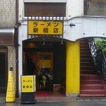 ラーメン - 京味通り沿い