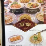餃子の王将 - (メニュー)