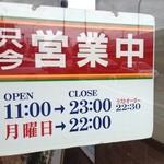 餃子の王将 - (その他)営業時間)