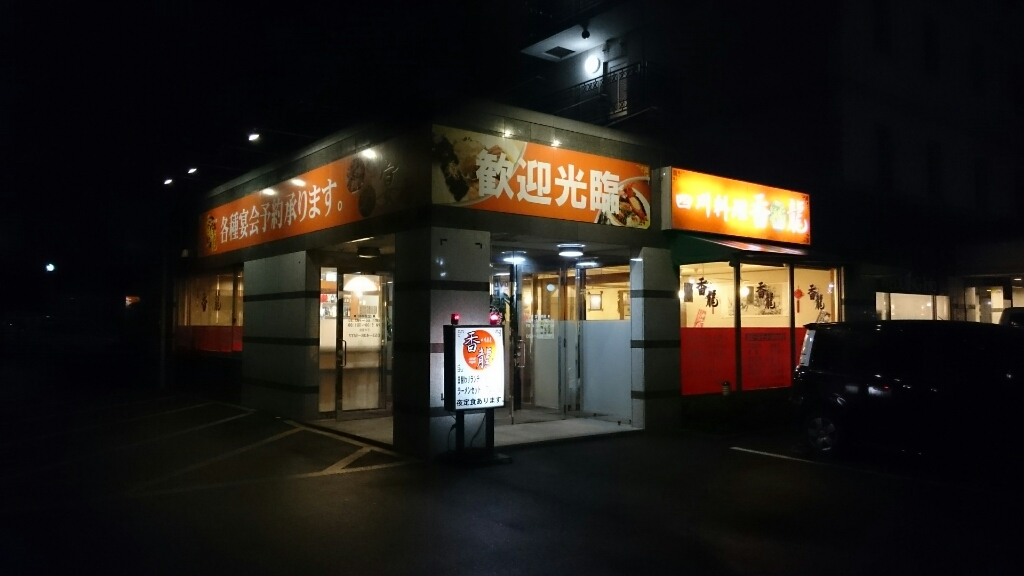 香龍 高丘北店