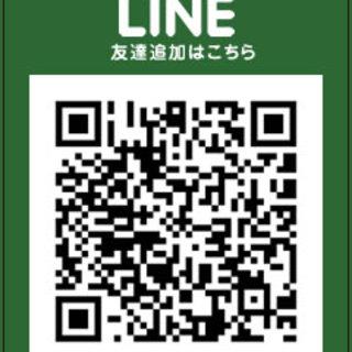 LINEやってます♪お得な情報随時更新中!!